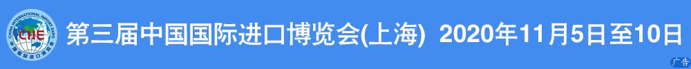 """倒计时100天,第三届中国上海进博会再发""""东方之约"""""""