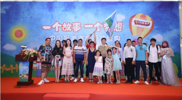 中国最美声音颁奖盛典:6000故事开启快乐暑期