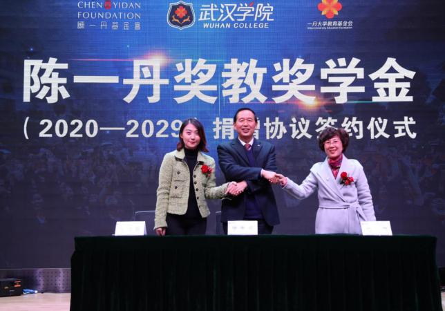 武汉学院再获陈一丹基金会千万捐
