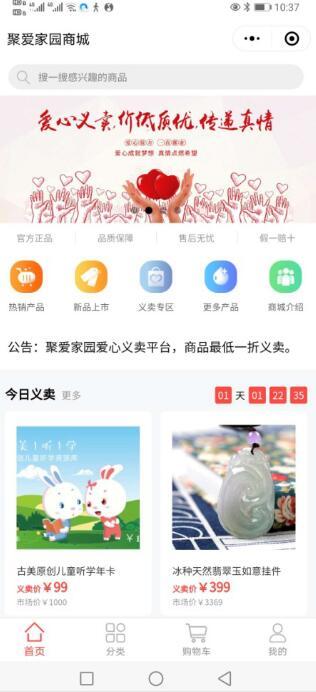 聚爱递深情,义卖接传承――深圳市聚爱家园爱心义卖平台上线仪式